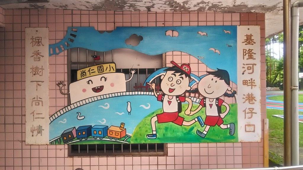 尚仁國小-校舍裝飾.jpg