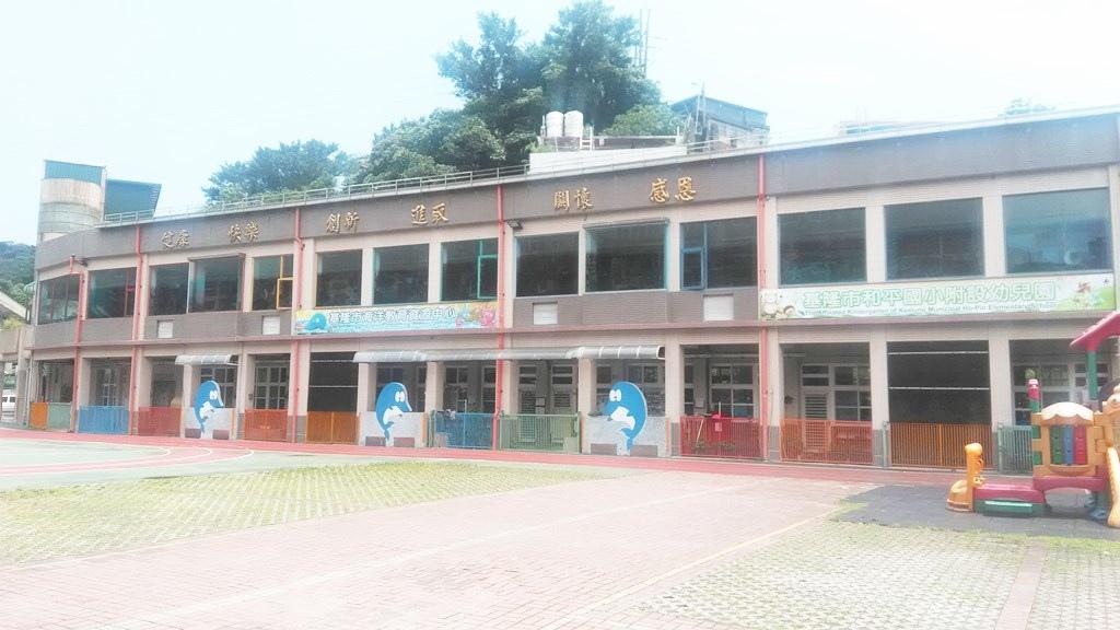 和平國小-校舍.jpg