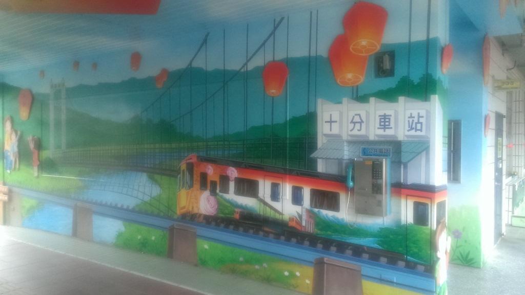 十分國小-十分車站壁畫.jpg
