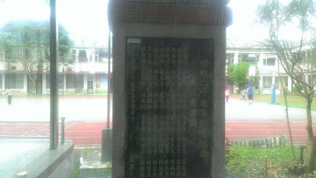 十分國小-六十周年紀念碑.jpg