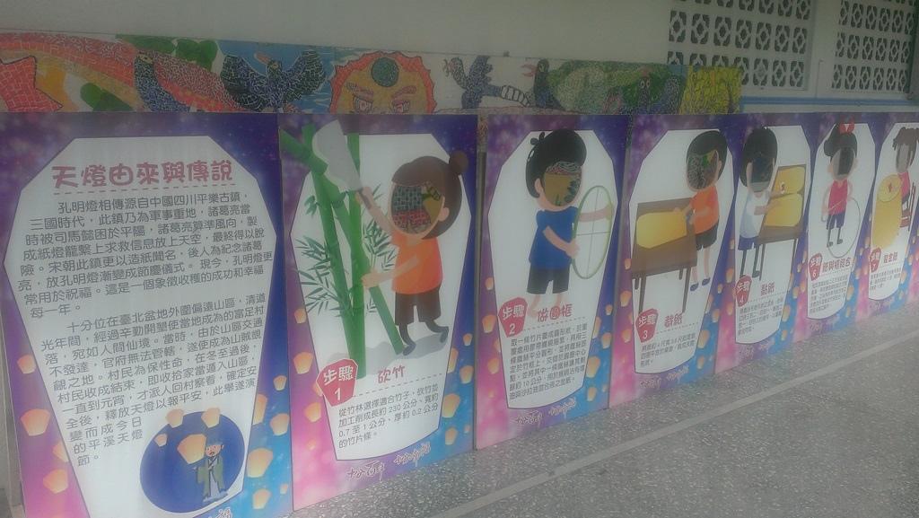 十分國小-校園看板.jpg