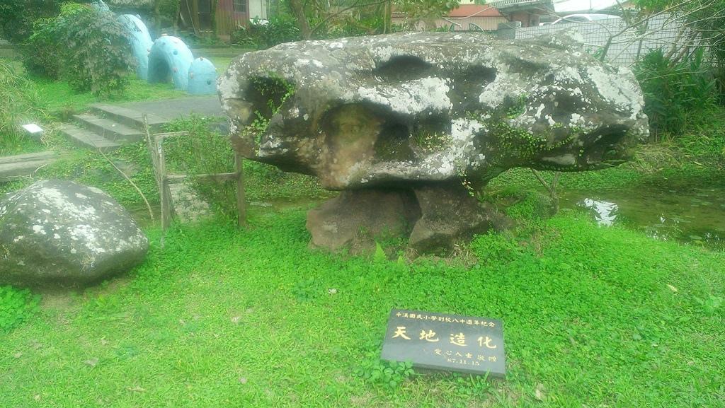平溪國小-建校80周年紀念石.jpg