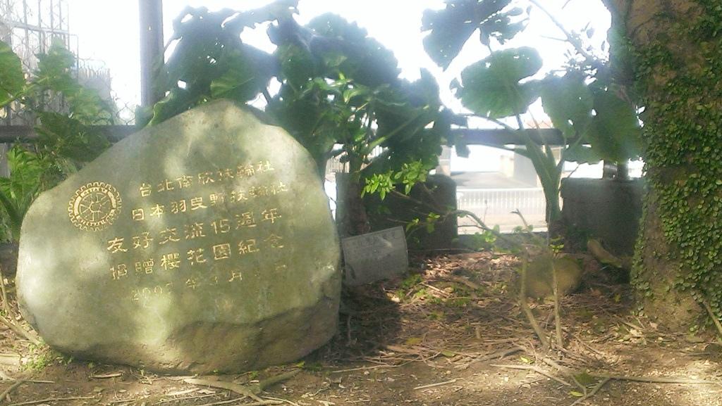九份國小-花園捐贈紀念石.jpg