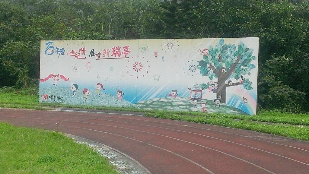 瑞亭國小-百年校慶.jpg