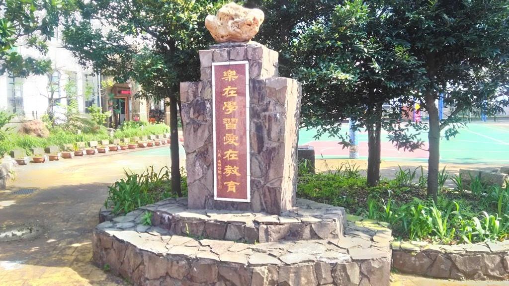 瓜山國小-校訓碑.jpg