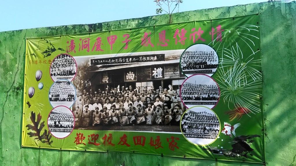 濂洞國小-60周年慶.jpg