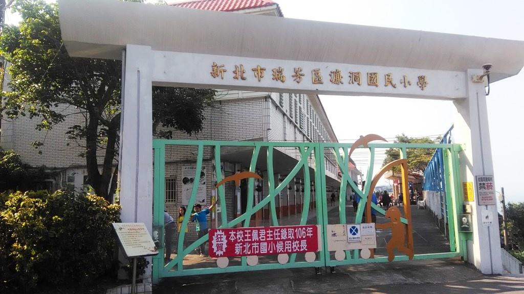 濂洞國小-校門.jpg