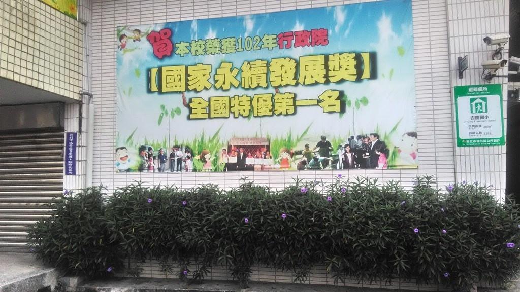 吉慶國小-永續發展獎.jpg