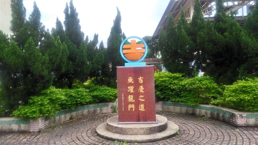 吉慶國小-校名碑1999.jpg