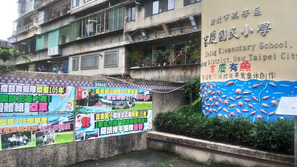 吉慶國小-校門.jpg