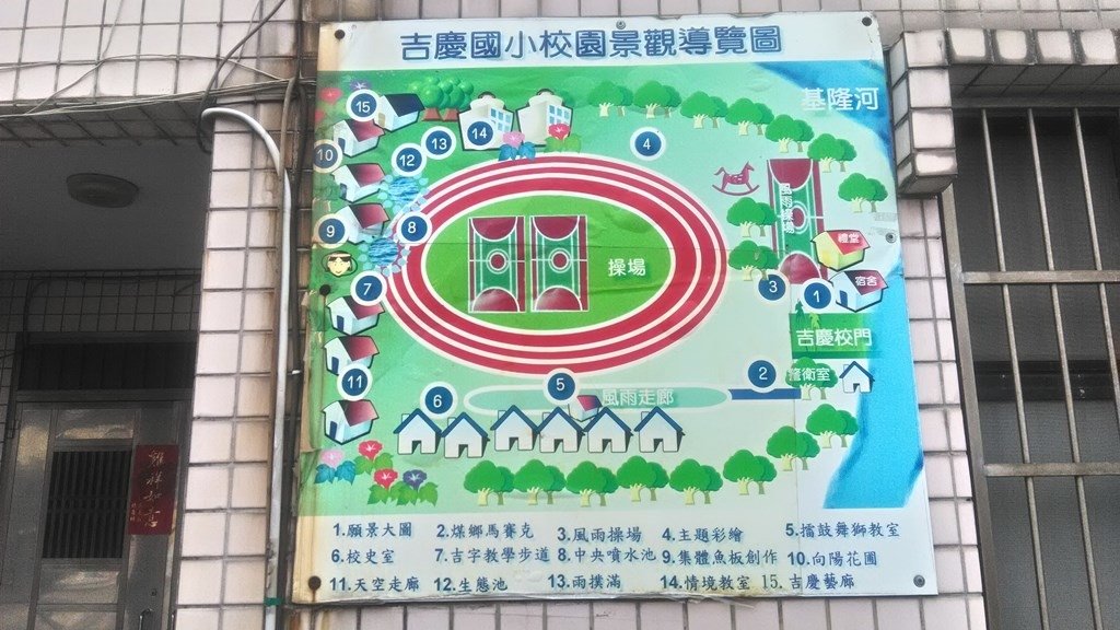 吉慶國小-校園導覽圖.jpg