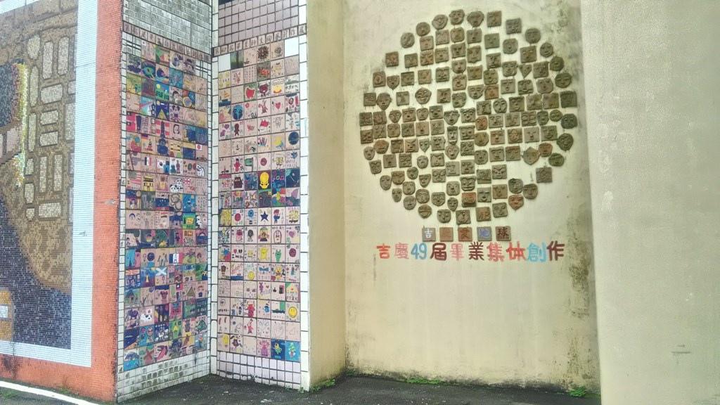 吉慶國小-畢業生紀念陶版.jpg