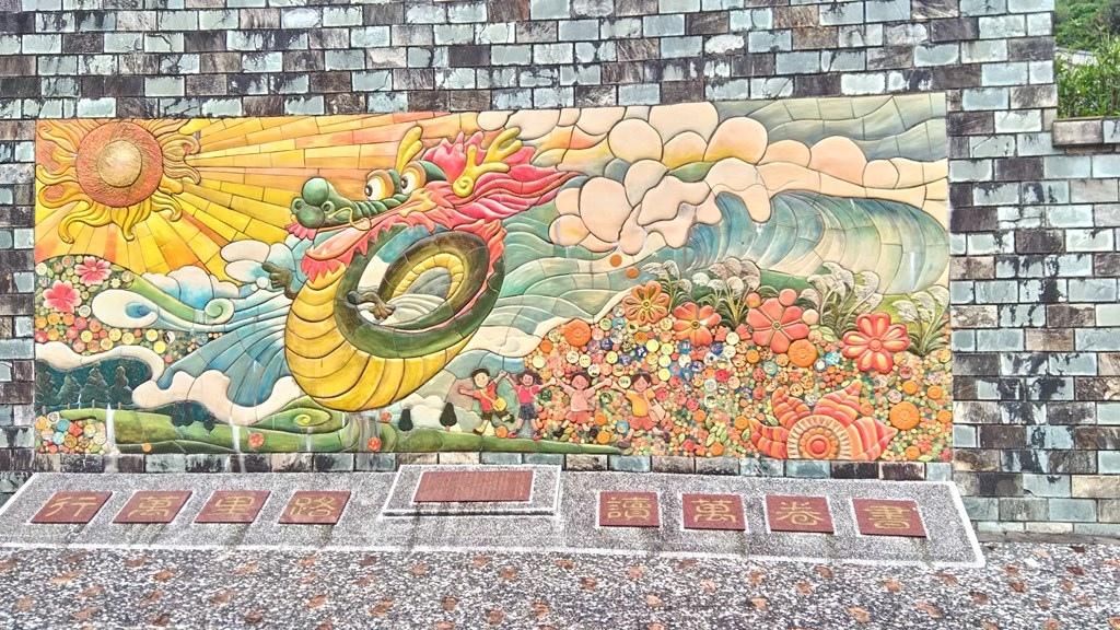 萬里國小-90周年校慶紀念墻.jpg