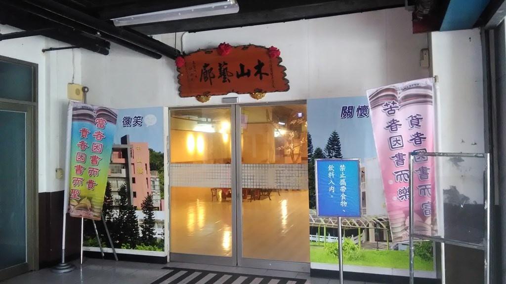 經國管理學院-木山藝廊.jpg