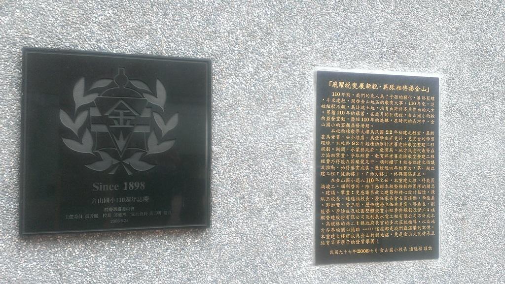 金山國小-110周年紀念.jpg