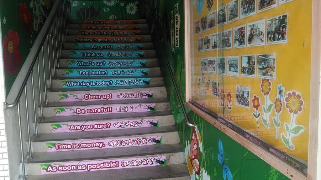 崁腳國小-樓梯裝飾.jpg