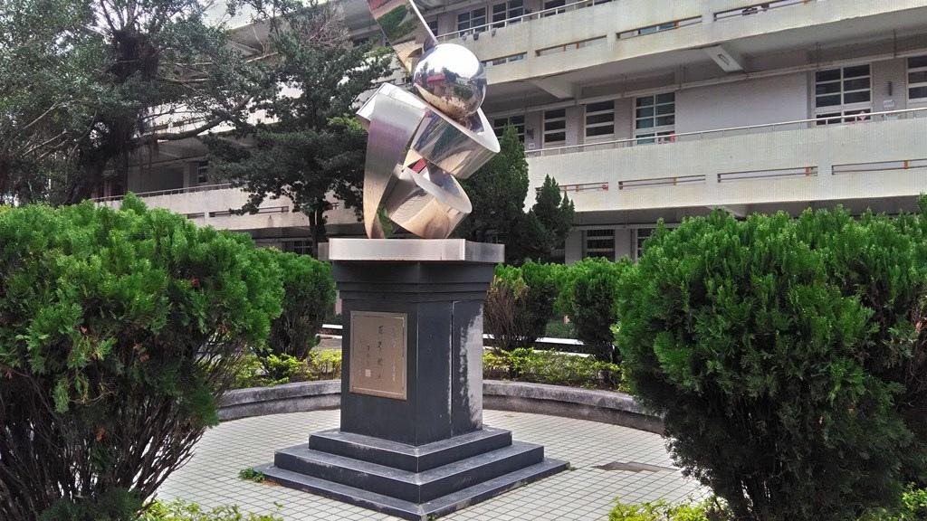 八里國小-百年校慶紀念碑.jpg