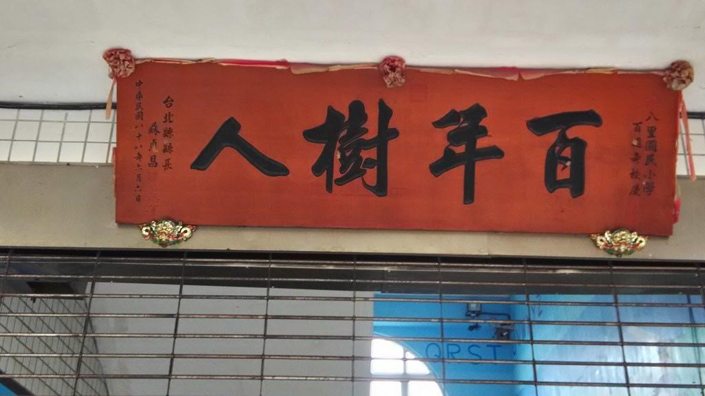 八里國小-百周年校慶紀念牌坊.jpg