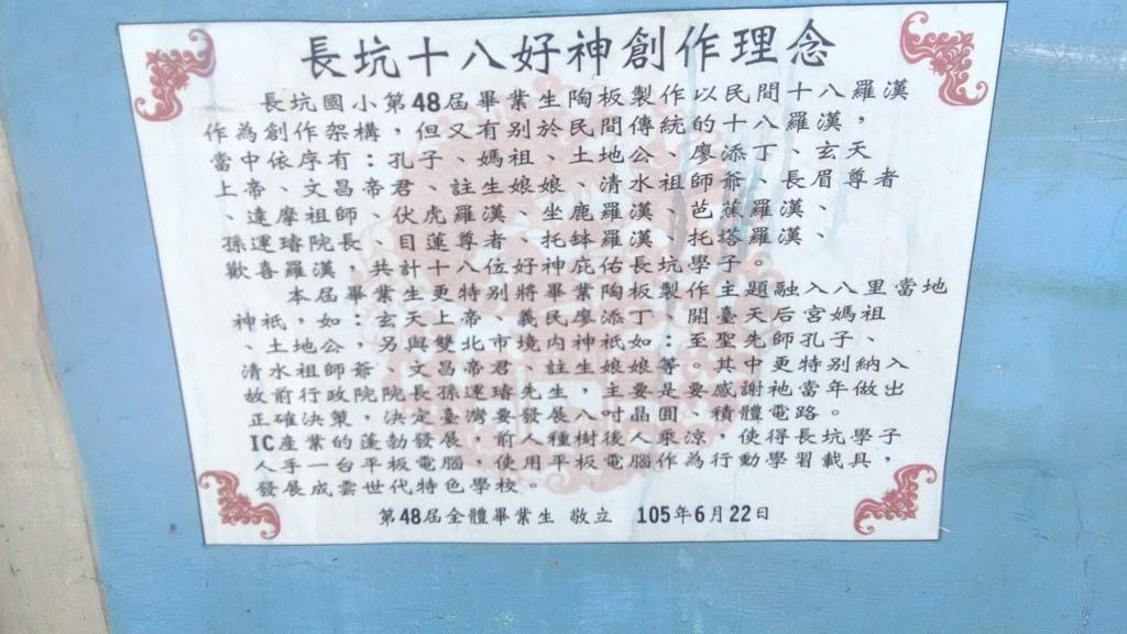 長坑國小-十八好神陶板説明.jpg