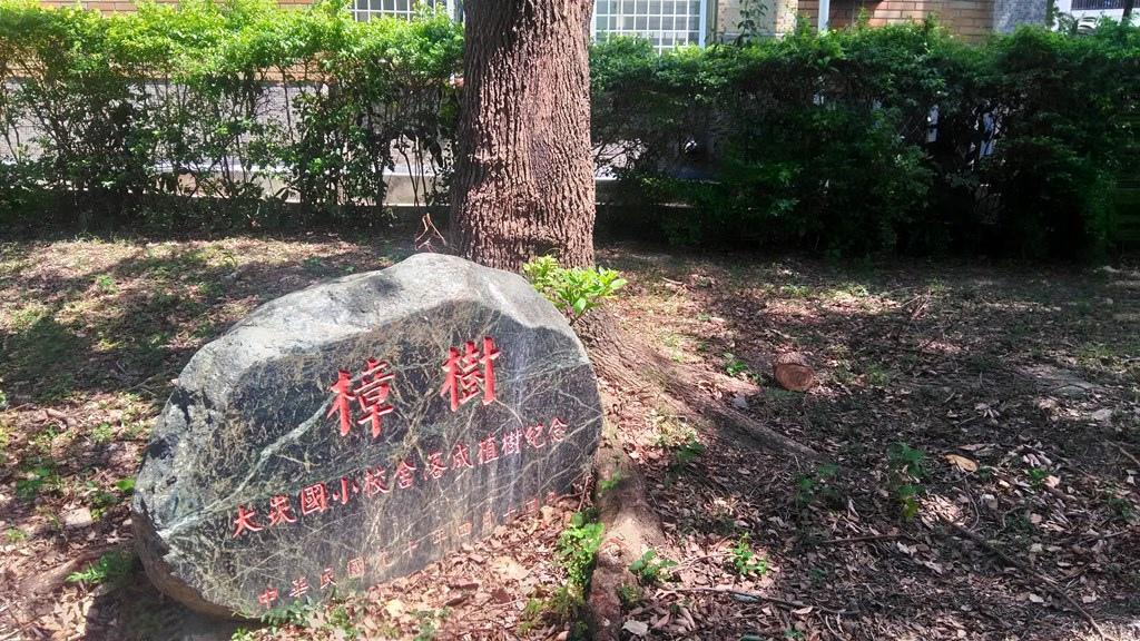 大崁國小-校舍落成植樹碑2001.jpg