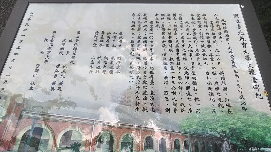 臺北教大-古跡大禮堂碑記.jpg
