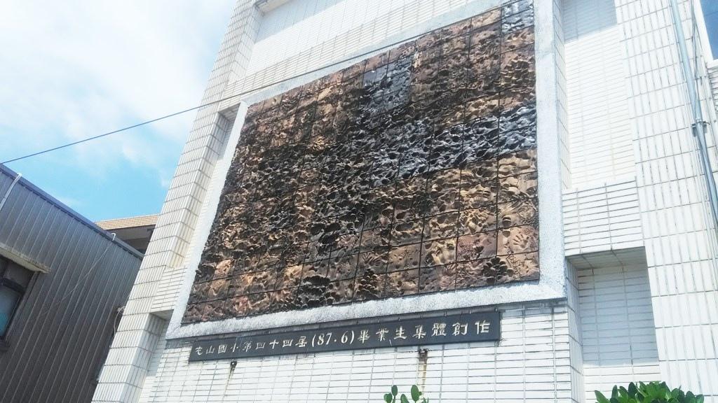 屯山國小-畢業生泥塑創作1998.jpg
