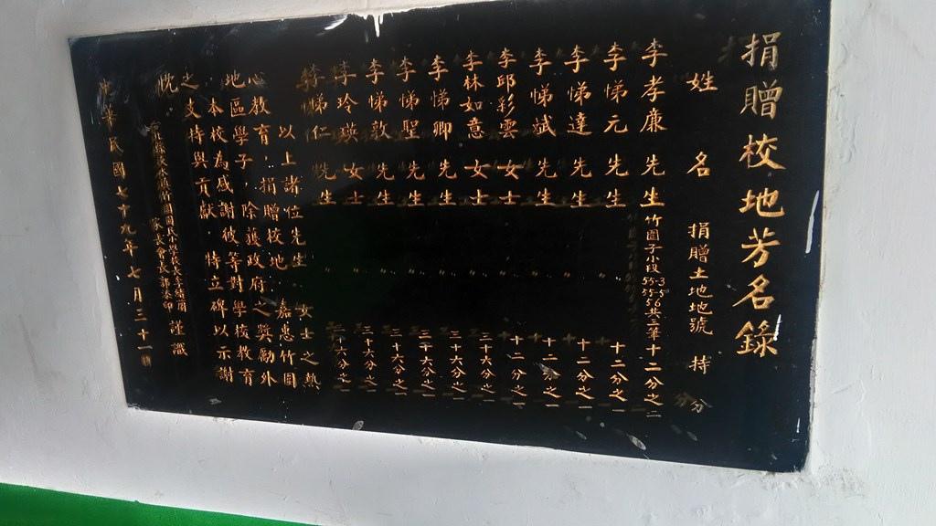 竹圍國小-捐地建校紀念碑1990.jpg