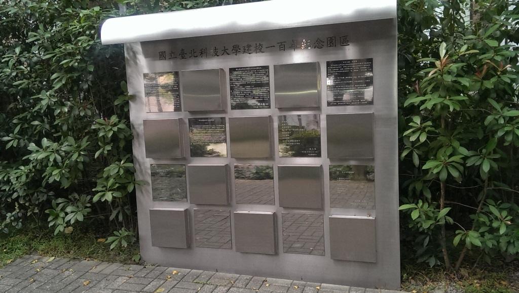 臺北科大-建校百年紀念園區.jpg