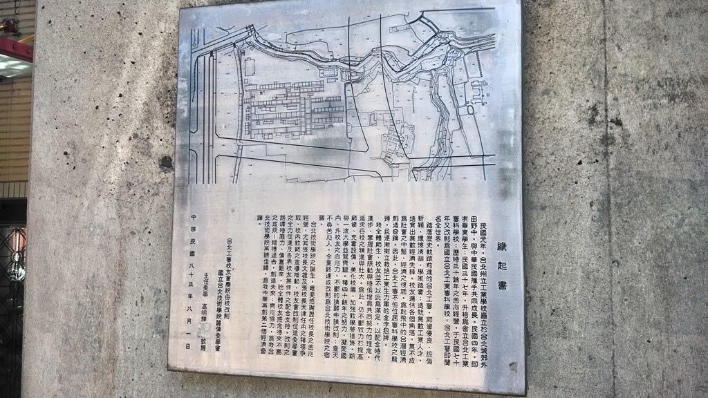 臺北科大-校史記載.jpg