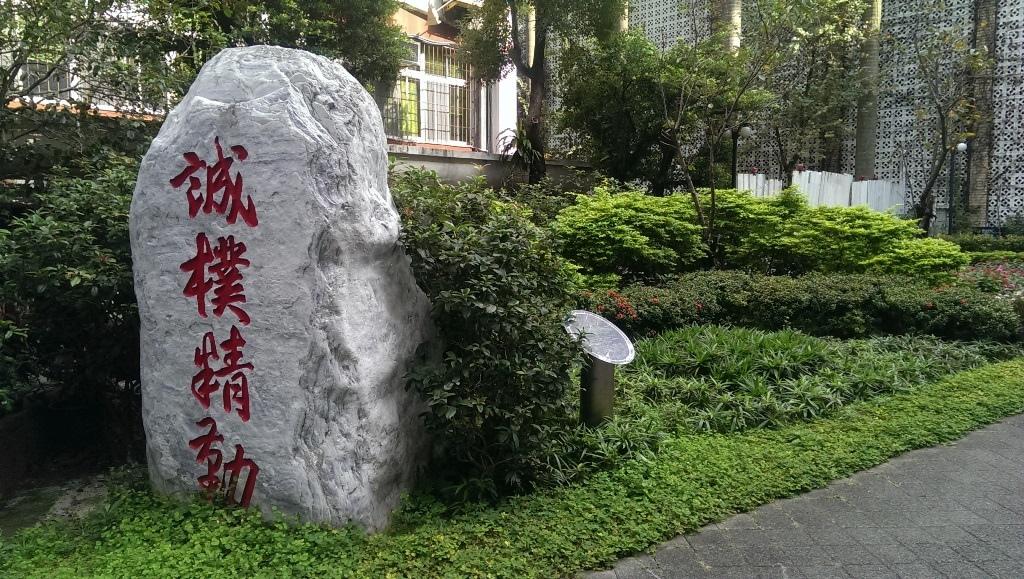 臺北科大-校訓石碑.jpg
