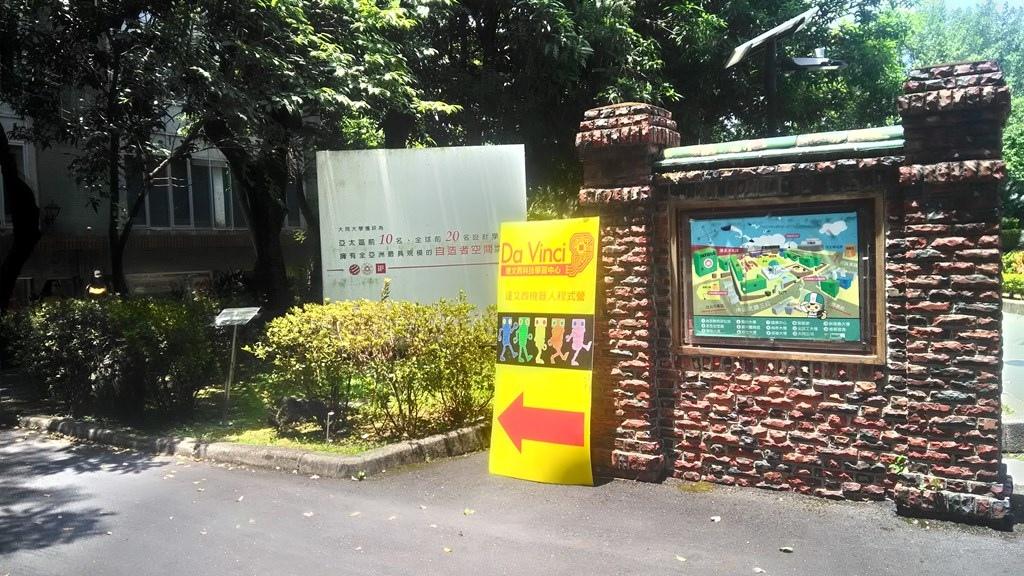 大同大學-入口裝飾.jpg