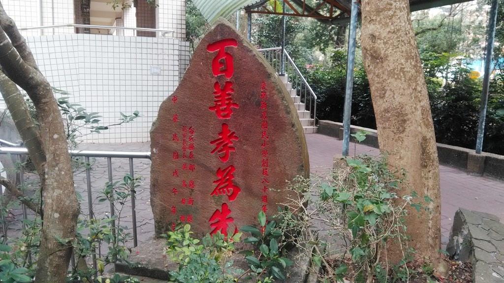 新店國小-80周年紀念碑.jpg