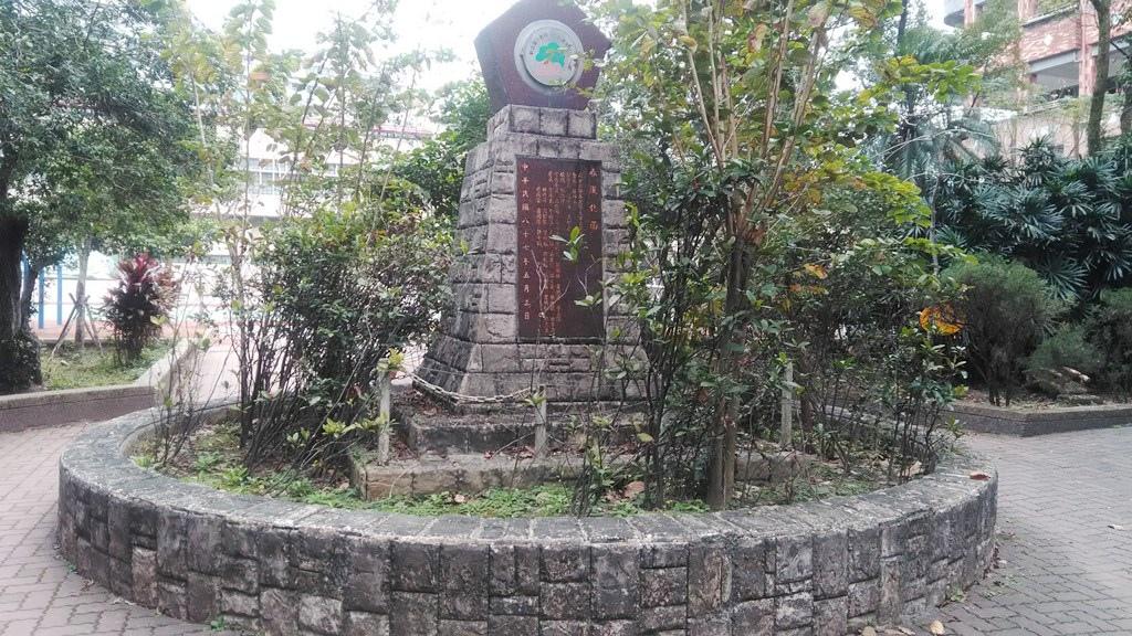 新店國小-春風化雨紀念碑1998.jpg