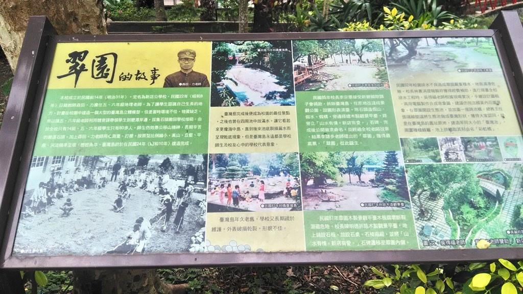 新店國小-校園發展史.jpg