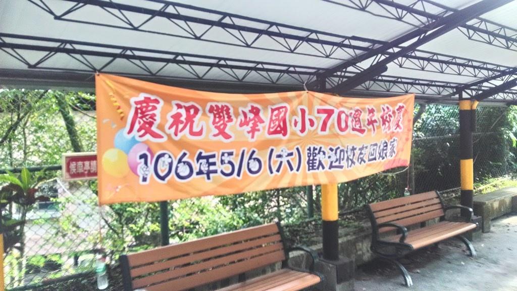 雙峰國小-60周年校慶.jpg