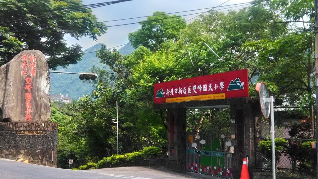 雙峰國小-校門.jpg