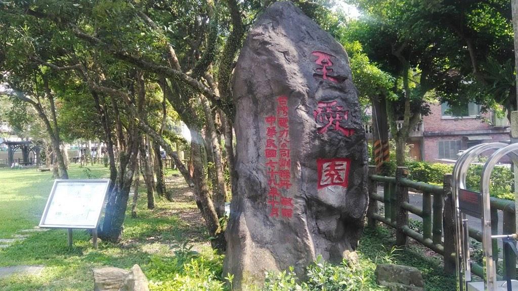 龜山國小-至愛園石碑1990.jpg