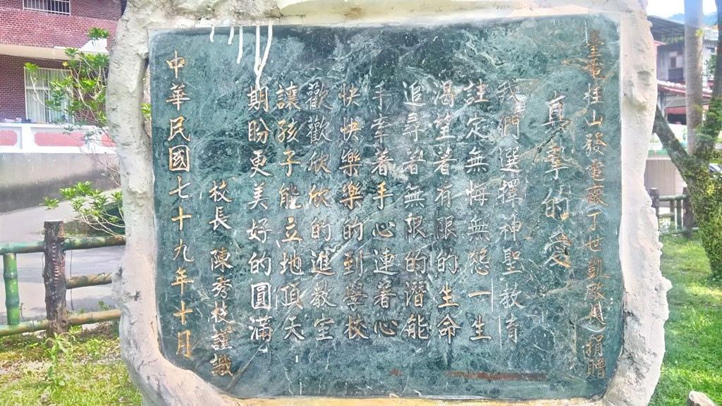 龜山國小-紀念碑刻字.jpg