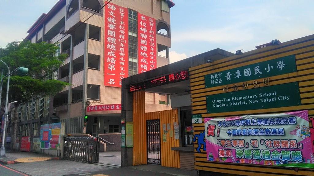 青潭國小-校門.jpg