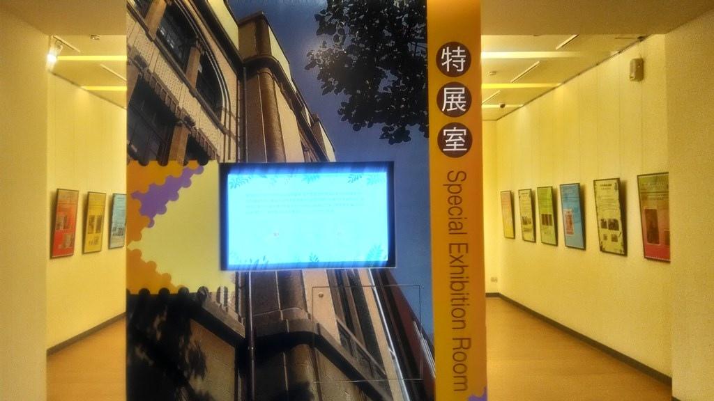 郵政北門分館14-特展室入口.jpg