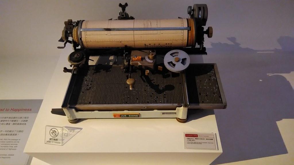 公路博物館13-早期中文打字機.jpg