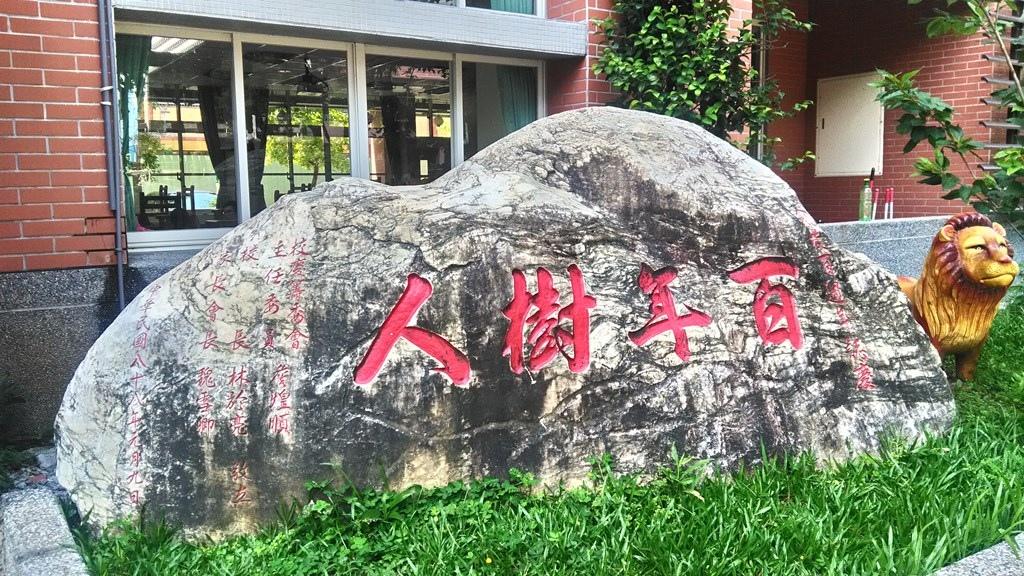 龍潭國小6-百年校慶紀念碑.jpg