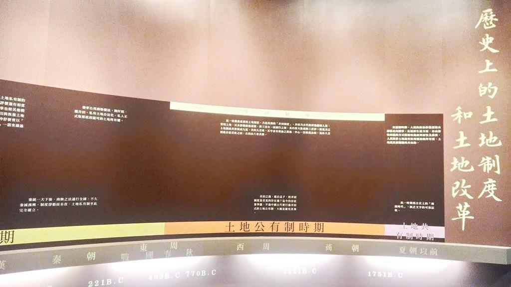 土地改革館-4.jpg