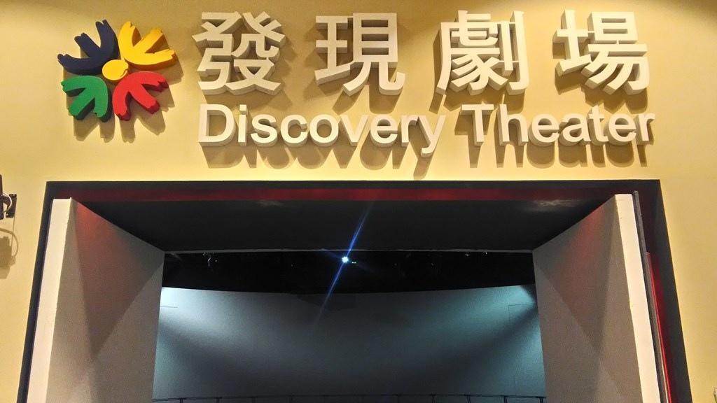 發現劇場-1.jpg