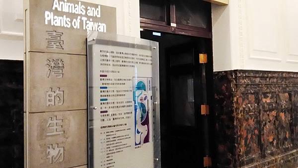 常展-臺灣的生物分佈1.jpg