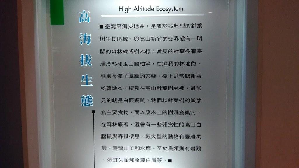 常展-臺灣的生物分佈10.jpg