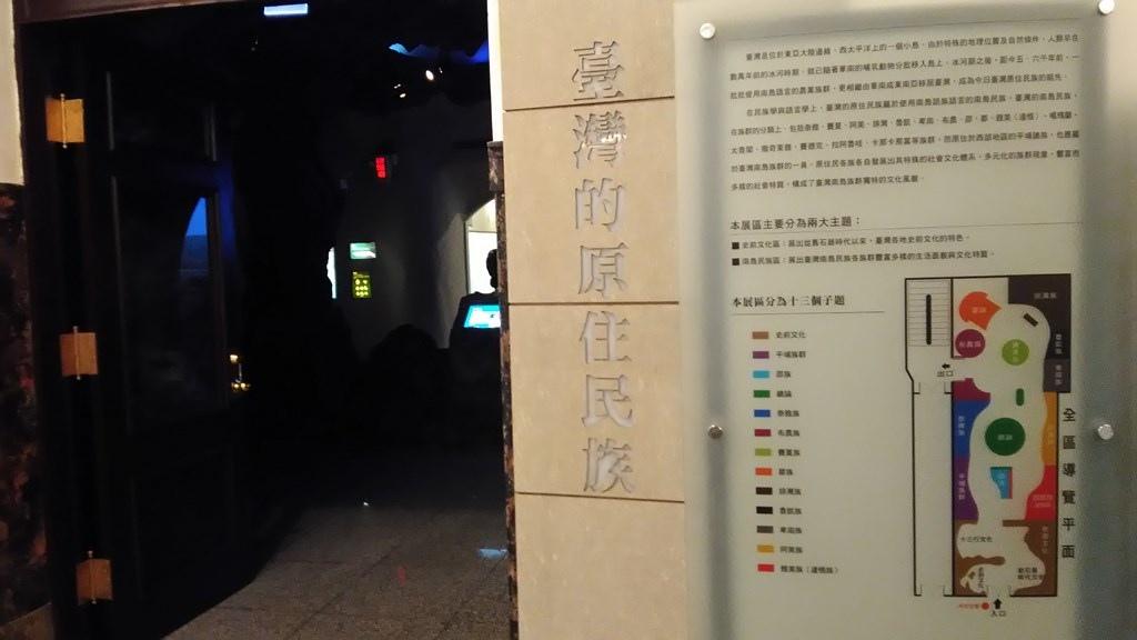 常展-臺灣原住民1.jpg
