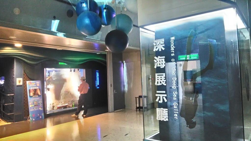 深海展示廳-1.jpg
