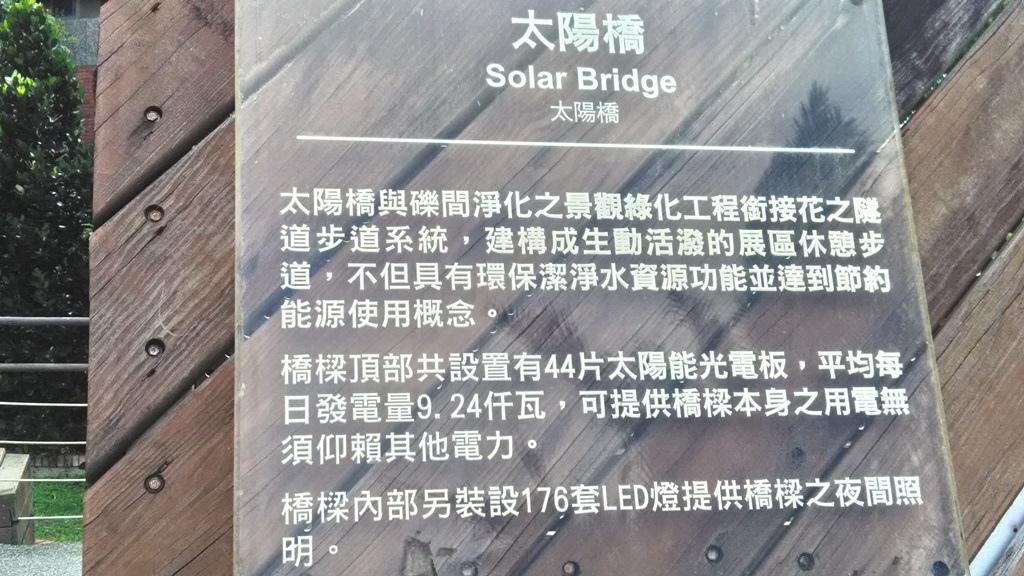 花博公園美術館區-太陽橋2.jpg