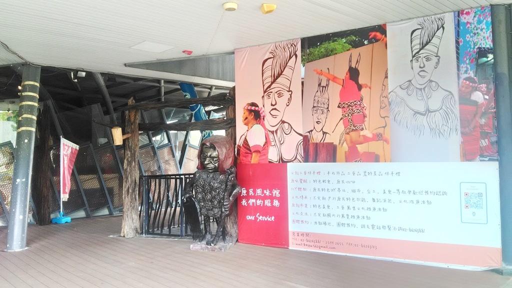 花博公園美術館區-原住民風味餐廳入口.jpg